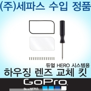 고프로 GoPro 하우징 렌즈 교체 킷 Dual Hero System Housing Lens Replacement Kit (GO489)