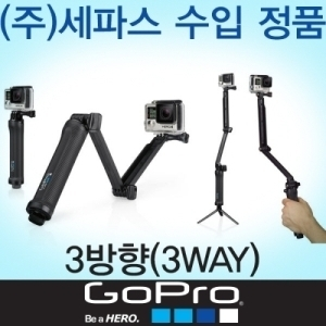 고프로 GoPro 3방향(3WAY) 3way grip/arm/tripod (GO495)